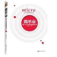 微革命:微小的创新颠覆世界 9787800009983