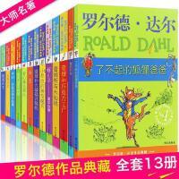 罗尔德达尔的书全套13册畅销儿童文学查理和巧克力工厂9-12岁小学生课外阅读书籍非注音了不起的狐狸爸爸父亲女巫典藏作品