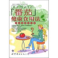 【二手书9成新】番茄健康食用法:吃出健康茄红素刘正才 等9787506275057世界图书出版公司