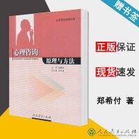 心理咨询原理与方法 郑希付 高等学校教材 教育心理学 教育学 人民教育出版社 9787107208539 书籍 #