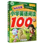 小学生作文英语阅读 ,图画也会说英语,英语越学越简单!神奇图解5年级100篇。