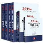 司法考�2019 2019年��家�y一法律��I�Y格考��o�в��+大�V+案例分析指�в��
