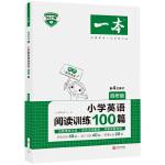 2021版一本小学四年级英语阅读训练100篇 4年级英语阅读理解专项练习册 有声原味阅读 第4次修订版