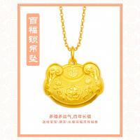周大福 珠宝长命锁金锁足金黄金吊坠(工费:68计价)F162650
