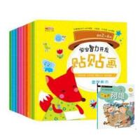 畅销书籍 宝宝贴纸书2-3岁全10册左右脑开发智力贴贴画小猪佩奇贴纸书3-4岁0-3岁幼儿童贴画书4-6岁益智贴贴画书