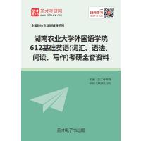 2021年湖南农业大学外国语学院612基础英语(词汇、语法、阅读、写作)考研全套资料复习汇编(含:本校或全国名校部分真