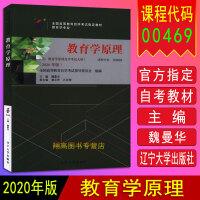 备战2019 自考教材 00469 0469 教育学原理 成有信2007年版辽宁大学出版社