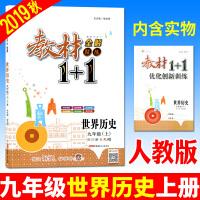 教材1+1九年级上册世界历史人教版2020版全能学练初三9年级教材