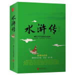 青少年无障碍阅读版・水浒传