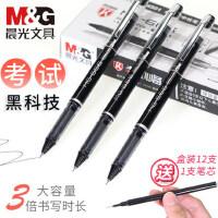 晨光文具中性笔0.5mm学生考试用MG-666黑笔芯签字笔碳素水笔初高中学生顺滑大容量全针管头包免邮办公签字用