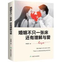 婚姻不只一张床还有理解与爱(男人与女人的长期相处之道) 两性生活感情恋爱心理学婚姻经营技巧 夫妻互动有效沟通