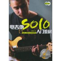 【新书店正版】电吉他SOLO入门教材(附2CD)汶麟9787540436292湖南文艺出版社