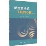 航空发动机飞机的心脏(第2版)刘大响,陈光 等9787516507964航空工业出版社