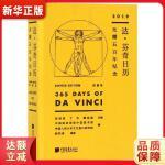 《达 芬奇日历(2019年)――光耀五百年纪念(限量版)》 [意] 达・芬奇(Leonardo di ser Pier