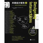 关键设计报告-改变过去影响未来的交互设计法则9787508626864中信出版社[美]比尔・莫格里奇