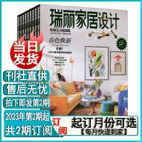 瑞丽家居设计杂志2021年3月+4月+5月共3本打包室内装修时尚装饰