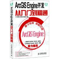 ArcGIS Engine开发从入门到精通(内附光盘)