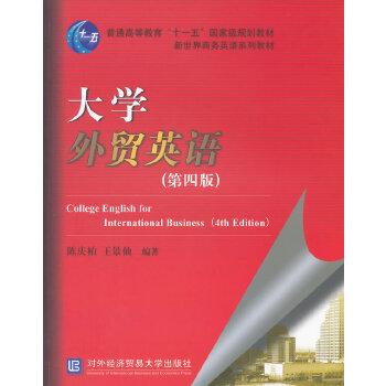 大学外贸英语(第四版)