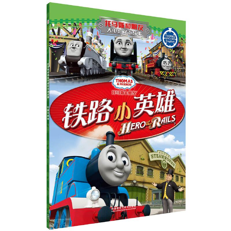 铁路小英雄(托马斯和朋友大电影双语故事) 学龄前儿童*品牌,大图美绘,中英双语,免费音频下载