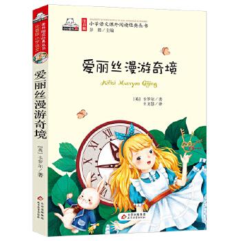 爱丽丝漫游奇境(彩图注音版)小学生语文新课标必读丛书