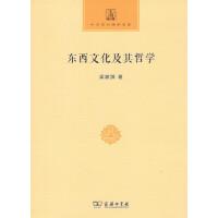 东西文化及其哲学(中华现代佛学名著)商务印书馆