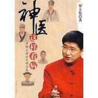 【正版二手旧书9成新】神医这样看病罗大伦 吉林文史出版社