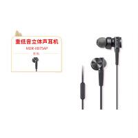 Sony/索尼 MDR-XB75AP 入耳式耳机重低音手机电脑通用