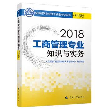 备考2019中级经济师教材 工商管理专业知识与实务(中级) 9787512912694