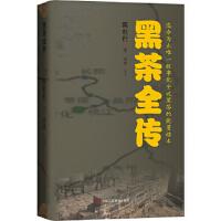 【新书店正版】黑茶全传陈社行9787515805535中华工商联合出版社