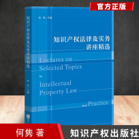 知识产权法律及实务讲座精选 知识产权出版社