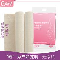 乐孕月子纸卫生纸加长产后产褥期卫生巾产房刀纸孕产妇专用竹浆纸