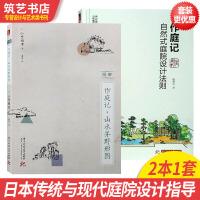 作庭记 两本一套 山水并野形图+自然式庭院设计法则 日本庭院景观设计参考书籍