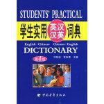 学生实用英汉汉英词典(第4版)32开
