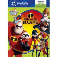 迪士尼双语电影故事・炫动影像:超人总动员