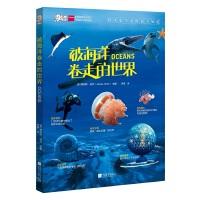 爱因斯坦讲堂系列丛书:《被海洋卷走的世界》