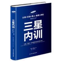 三星内训 金勇俊 9787515815695 中华工商联合出版社 正品 知礼图书专营店