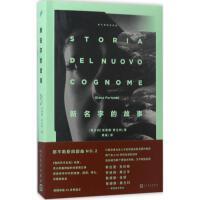 【新华书店】 新名字的故事 (意)埃莱娜·费兰特(Elena Ferrante) 著;陈英 译 现代/当