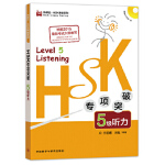 HSK专项突破5级听力(外研社 HSK课堂系列) 王祖嫘 刘畅 外语教学与研究出版社 9787513573580