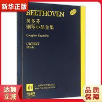 贝多芬钢琴小品全集 奥托.范.埃尔梅 上海音乐出版社 9787552310757 新华正版 全国85%城市次日达