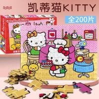 益智拼图kitty凯蒂猫200片纸质图片正品6-7-8-9-12岁儿童女孩男孩盒装拼少儿卡通早教玩具礼品专注力训练戒手