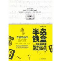 [新�A品�  正版保障]半�u�F盒-后青春期的歌 �� 天津教育出版社 9787530964200 ���天津教育出版社97