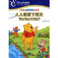 小熊维尼启智科普故事集:人人都爱下雨天(迪士尼英语家庭版)――双语学习科普知识,孩子学习英语的好伙伴