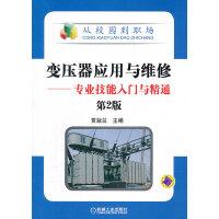 变压器应用与维修――专业技能入门与精通(第2版)