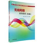 无线网络安全技术(第2版)