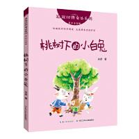 冰波经典童话系列・桃树下的小白兔(美绘注音版)