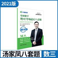 文都教育 ��家�P 2021考研��W�^��考�鲎詈蟀颂最} ��W三
