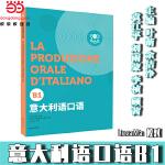 意大利语口语(B1)