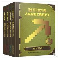 我的世界游戏攻略正版书籍(全套4册)新手导航+红石指南+建筑指南+战斗指南6-8-10-12岁青少年儿童智力开发书籍M