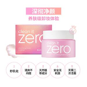 芭妮兰(Banila co)大容量  致柔卸妆膏 粉色经典180ml 温和清洁 无刺激 敏感肌肤可用