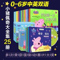 小猪佩奇合辑共25册(小猪佩奇主题绘本套装5册+小猪佩奇第1 2辑共20册)粉红猪小妹动画故事书 不一样的卡梅拉 海底